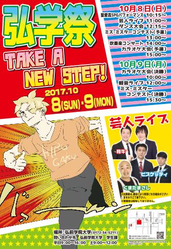 [編集用]学祭ポスター2017.png