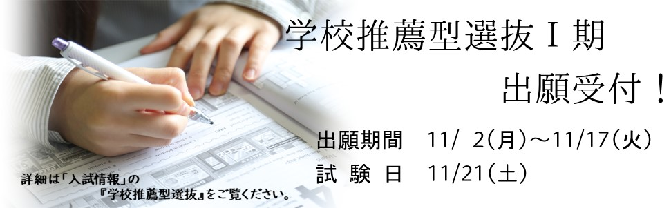 2021学校推薦型選抜Ⅰ期
