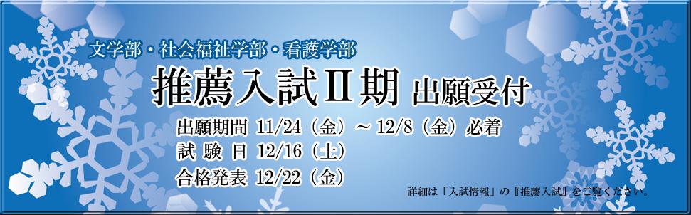 2018推薦2期お知らせ