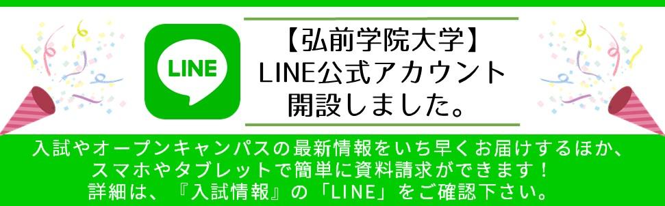 LINEトップ