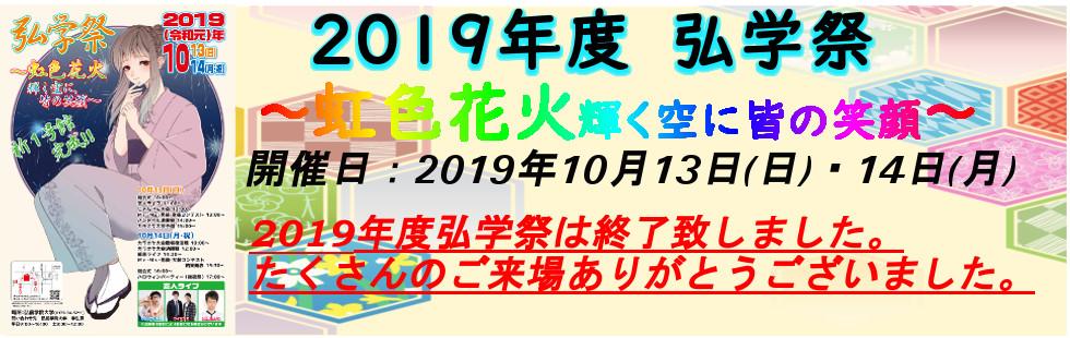 2019学祭
