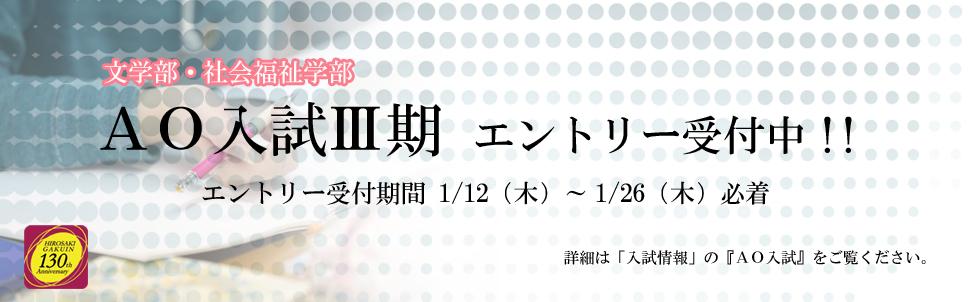2017AOⅢ期お知らせ
