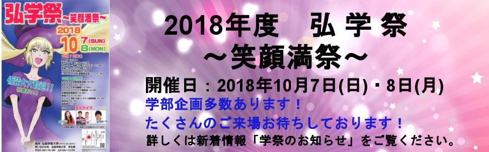 2018学祭