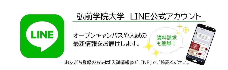 LINE_2021