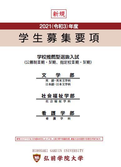 2021boshuuyoukou_Ⅲ・Ⅳ.jpg