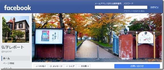 facebook hirogaku autumn.jpg